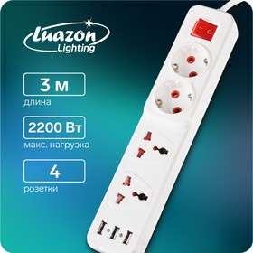 Удлинитель Luazon, 4 гнезда, 2 евро + 2 универс., с выкл., 2200Вт, 3*USB, 3 м, 220В, белый