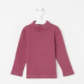 Водолазка детская, цвет розовый, рост 92 см
