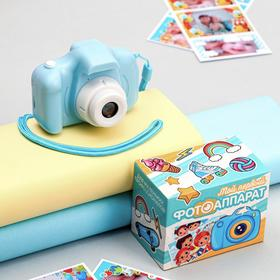 Фотоаппарат детский, синий, 8 х 6 см