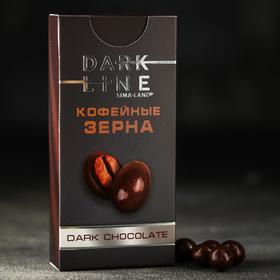 Кофейные зёрна в шоколаде Dark chocolate, 30 г