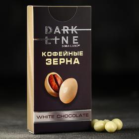 Кофейные зёрна в шоколаде White chocolate, 30 г