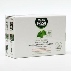 Таблетки для посудомоечной машины Master FRESH в растворимой оболочке, 30 шт