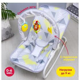 Шезлонг - качалка для новорождённых «Геометрия», игровая дуга, игрушки МИКС