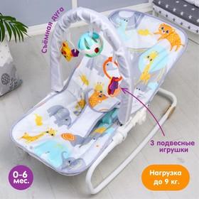 Шезлонг - качалка для новорождённых «Веселые зверята», игровая дуга, игрушки МИКС
