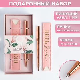 """Подарочный набор ручка розовое золото и кожзам чехол """"8 марта"""""""