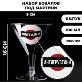 Набор пластиковых бокалов под мартини «Антигрустини», 100 мл, 6 шт