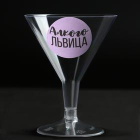 Набор пластиковых бокалов под мартини «Алкогольвица», 100 мл, 6 шт
