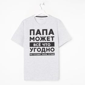 """Футболка мужская KAFTAN """"Папа"""" р.48"""