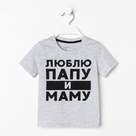 """Футболка детская KAFTAN """"Люблю"""" р.34 (122-128)"""