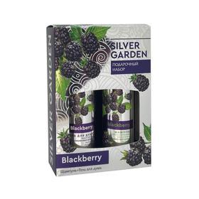 Подарочный набор женский Silver Garden N 751 Ежевика: шампунь, 250мл и гель для душа, 250 мл
