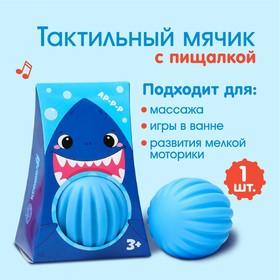 Развивающий, массажный, рельефный мячик «Акула»