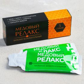 Бальзам безалкогольный медовый «Релакс»: с корнями, травами и плодами, 5 шт.