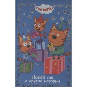 Веселые истории. Три Кота. Новый год и другие истории