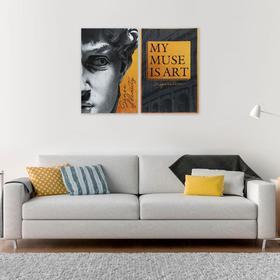 Модульная картина «Давид», 76 х 50 см
