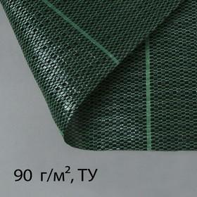 Агроткань застилочная, с разметкой, 20 × 1,5 м, плотность 90 г/м², полипропилен, зелёная