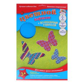 """Картон цветной с глянцевым узором, мелованный, А4, """"Бабочки"""", 4 листа, 4 цвета, 230 г/м2"""