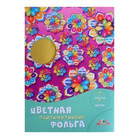 """Фольга цветная перламутровая А4 """"Радужные цветы"""", 7 листов, 7 цветов"""