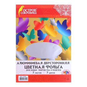 Бумага цветная металлизированная, А4, 7л., 7цв., ОСТРОВ СОКРОВИЩ, двусторонняя, бумажная основа 111962