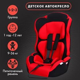 Удерживающее устройство для детей Крошка Я Multi, гр. I/II/III, Red