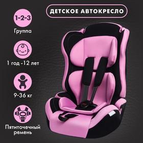 Удерживающее устройство для детей Крошка Я Multi, гр. I/II/III, Light purple