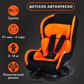 Удерживающее устройство для детей Крошка Я Support, гр. 0+/I, Orange Black
