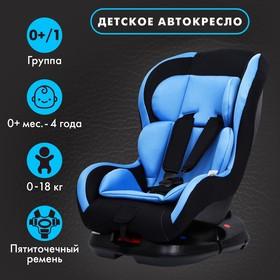 Удерживающее устройство для детей Крошка Я Support, гр. 0+/I,  Blue