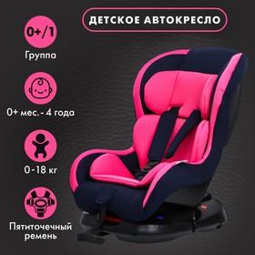 Удерживающее устройство для детей Крошка Я Support, гр. 0+/I,  Pink
