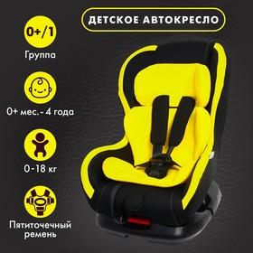 Удерживающее устройство для детей Крошка Я Support, гр. 0+/I,  Yellow