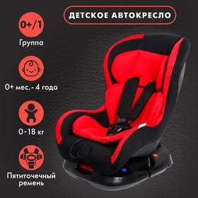Удерживающее устройство для детей Крошка Я Support, гр. 0+/I,  Red
