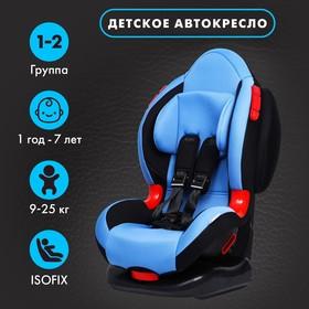 Удерживающее устройство для детей Крошка Я Round Isofix гр. I/II, Blue