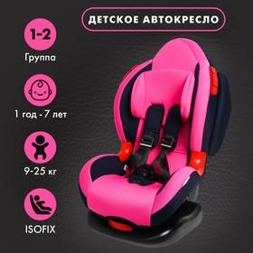 Удерживающее устройство для детей Крошка Я Round Isofix гр. I/II, Pink