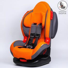 Удерживающее устройство для детей Крошка Я Round Isofix гр. I/II, Orange Gray