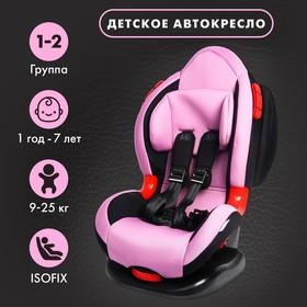 Удерживающее устройство для детей Крошка Я Round Isofix гр. I/II, Light purple
