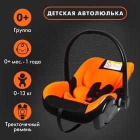 Удерживающее устройство для детей Крошка Я Safe +, гр. 0+, Orange Black