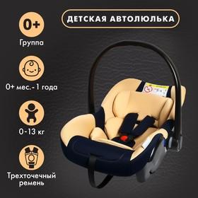 Удерживающее устройство для детей Крошка Я Safe +, гр. 0+,  Bеige