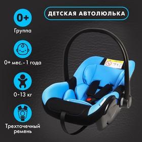 Удерживающее устройство для детей Крошка Я Safe +, гр. 0+, Blue
