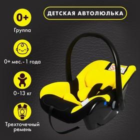 Удерживающее устройство для детей Крошка Я Safe +, гр. 0+, Yellow