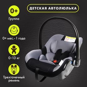 Удерживающее устройство для детей Крошка Я Safe +, гр. 0+, Gray