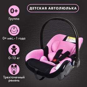 Удерживающее устройство для детей Крошка Я Safe +, гр. 0+, Light purple