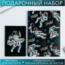 """Набор обложка для паспорта и ежедневник """"Будь всегда №1"""""""