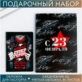 """Набор обложка для паспорта и ежедневник """"Настоящий супергерой"""""""