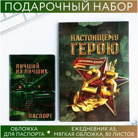 """Набор обложка для паспорта и ежедневник """"С 23 февраля"""""""
