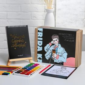 Набор для зарисовок Frida Kahlo
