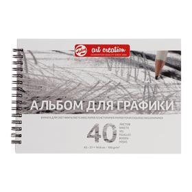 Альбом для Графики А5, 148 х 210, Royal Talens Art Creation, 40 листов, 160 г/м², на гребне, Satin
