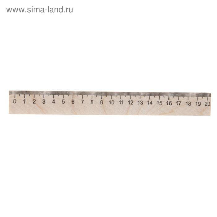 Линейка деревянная 20 см Россия