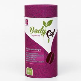 BodyCof lepresso биогенный кофе ,ночь, 80 г