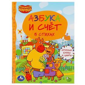 Книга «Оранжевая корова. Азбука и счёт в стихах». 48 стр.