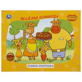 Книжка-панорамка «Оранжевая корова. Весёлая команда». 12 стр.