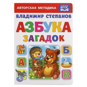 Обучающая книга «Азбука загадок», В. Степанов, формат А5, 8 стр.