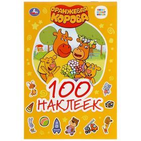 Album of stickers
